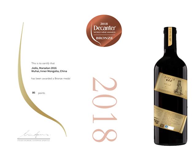吉奥尼马瑟兰半干红葡萄酒荣获2018年Decanter世界葡萄酒大赛铜奖